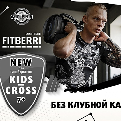 KIDS-CROSS